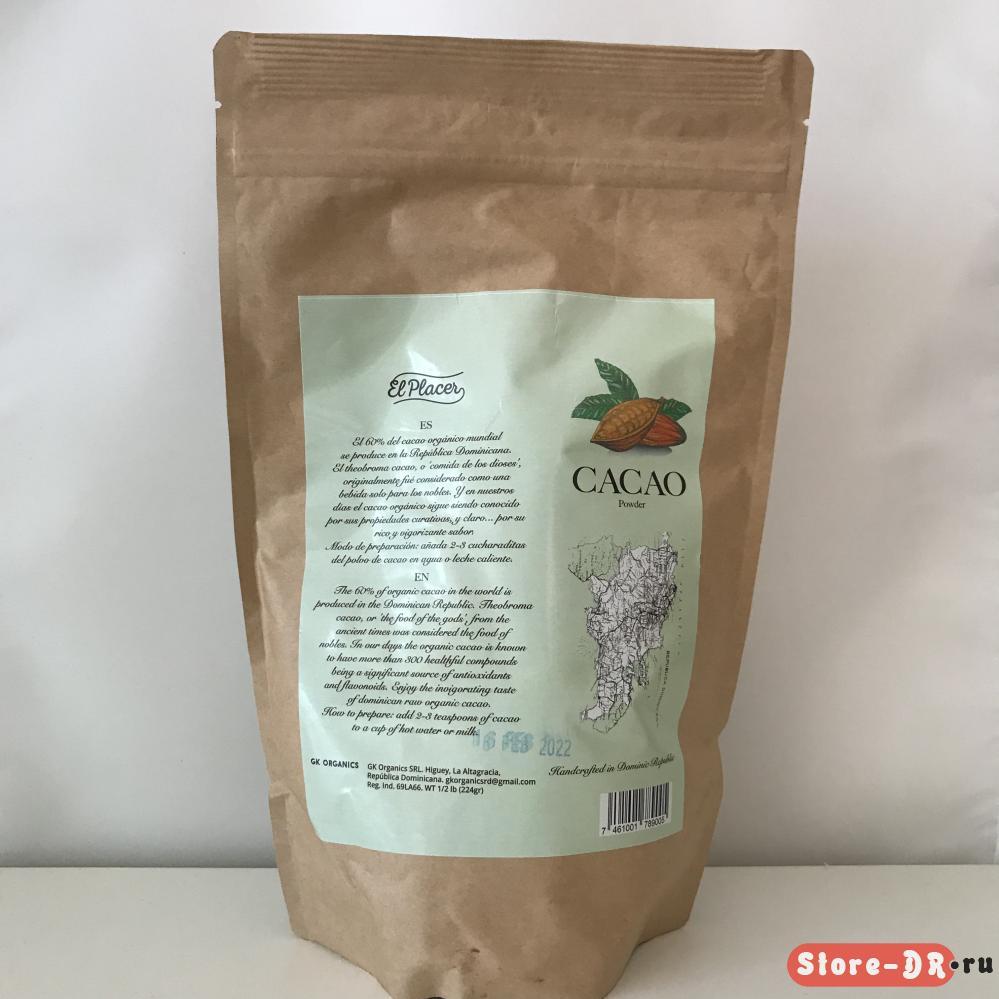 Organic Cacao | Cocoa (powder) Sugar Free El Placer 1 lb 460 g